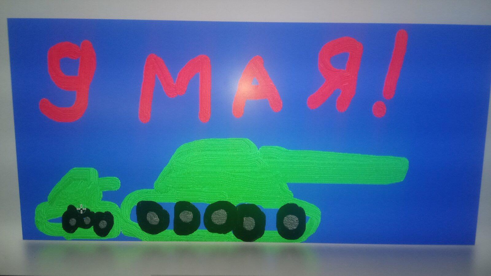 Камышов Макар 3А