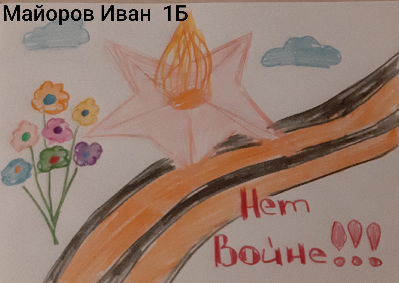 Майоров Иван 1Б