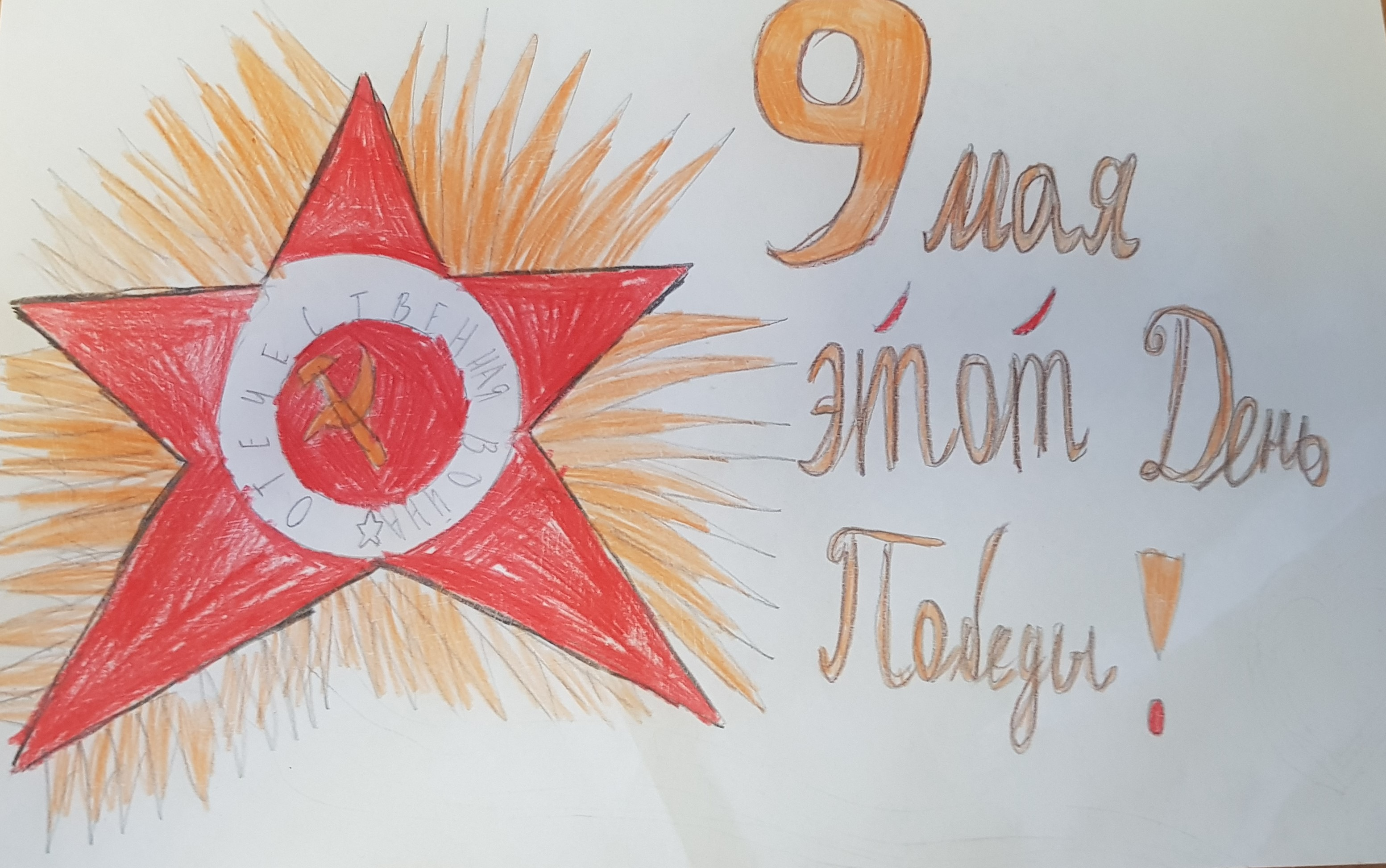 Тявина София 2Г